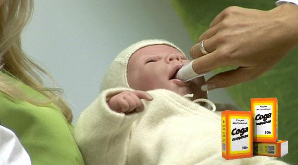 сода при молочницы у гмладенцев